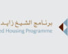 UAE to Build Housing Complex in Ajman