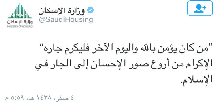 Saudis Enraged by Housing Minister's 'Preachy' Tweet