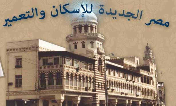 Heliopolis Housing to Ink EGP 500 mn Lease Agreement Tomorrow