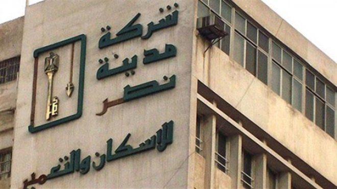 Madinet Nasr Housing Records Bonus Shares on June 28