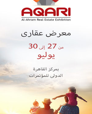 Al-Ahram Real Estate Exhibition to Kick Off on September 26-30