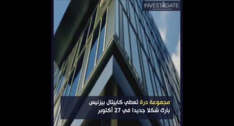 The Weekly News Highlights by Invest-Gate TV July 22nd, 2017