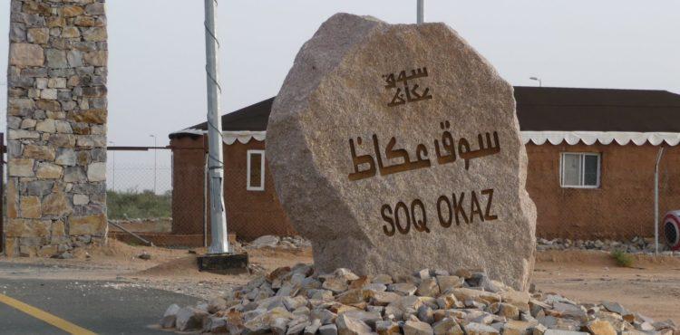 Souq Okaz Layout Plan Finalized