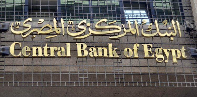ارتفاع الاحتياطي النقدي الأجنبي لمصر إلى 38.425 مليار دولار