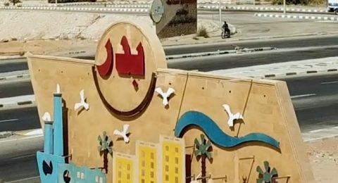 Latest Updates on Social Housing (Badr City)