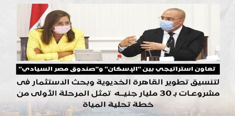 «الإسكان» و«صندوق مصر السيادي» يبحثان استثمار 30 مليار جنيه في عدد من المشروعات الوطنية