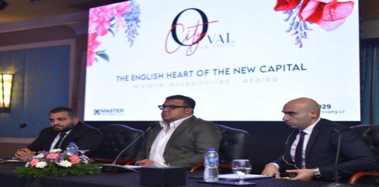 «ماستر جروب» تطرح «سيتي اوفال» بالعاصمة الإدارية الجديدة