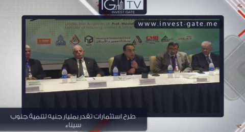 The Weekly News Highlights by Invest-Gate TV Mar 24th, 2017