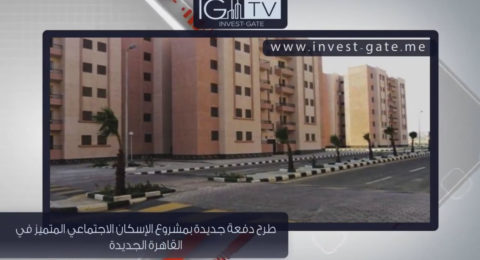 The Weekly News Highlights by Invest-Gate TV April 14th, 2017