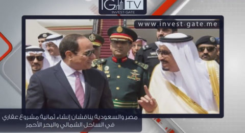 The Weekly News Highlights by Invest-Gate TV April 28th, 2017