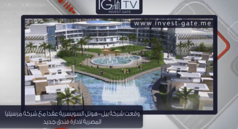 The Weekly News Highlights by Invest-Gate TV May 5th, 2017