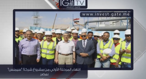 The Weekly News Highlights by Invest-Gate TV June 2nd, 2017