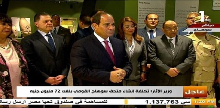 Sisi Opens Sohag National Museum | INVEST-GATE