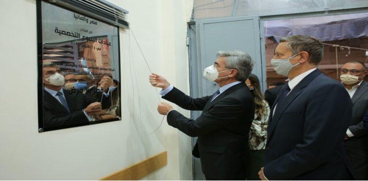Siemens Opens New Smart Clinic in Qalyubia