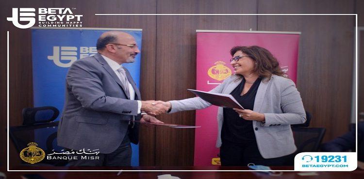 «بيتا إيجيبت» و«بنك مصر» يوقعان بروتوكول تعاون لتقديم خدمات التمويل العقاري بفائدة 8 %