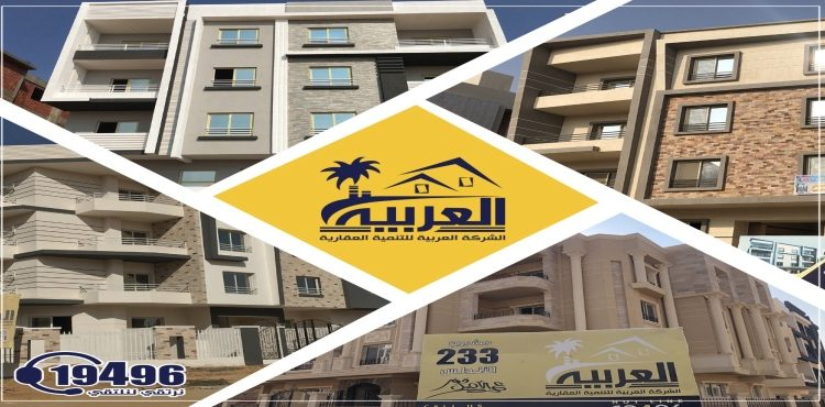Al Arabia Constructs 50% of All its Property Projects Nationwide
