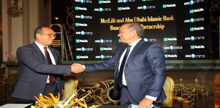 «متلايف» تتعاون مع مصرف أبوظبي الإسلامي لتقديم حلول تأمينية شاملة