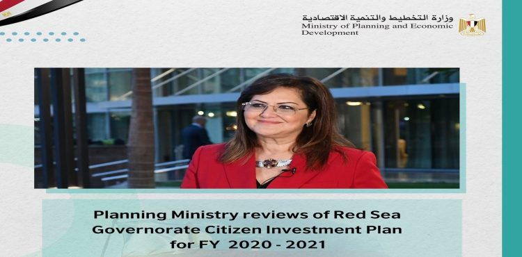 Red Sea Province to See EGP 10.8 bn Public Investments in FY 2020/21