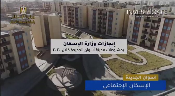 إنجازات وزارة الإسكان خلال عام 2020