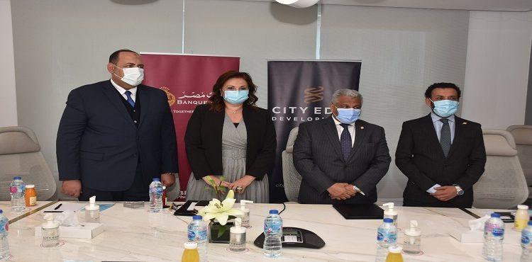 «سيتي إيدج» و«بنك مصر» يوقعان بروتوكول تعاون لتمويل وحدات سكنية بطرق سداد مختلفة