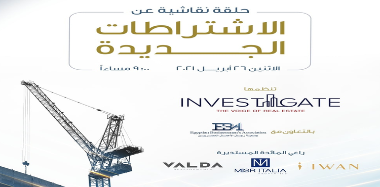 Invest-Gate Discusses the New Building Requirements in Egypt