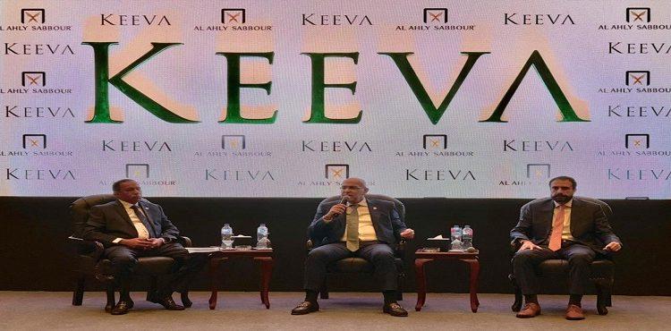 «الأهلي صبور» تطلق المرحلة الثانية من مشروع  «KEEVA»