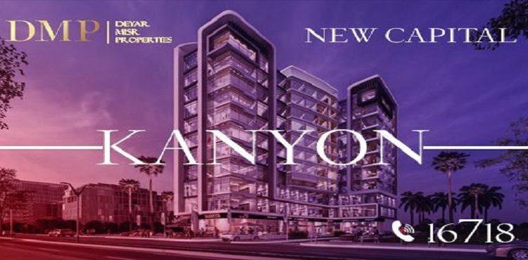 «ديار مصر» تطرح مشروع «Kanyon Business Complex» بالعاصمة الإدارية