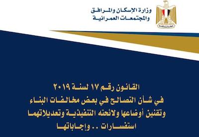 The Ministry of Housing Publishes The Second Edition of Reconciliation Law Handbook