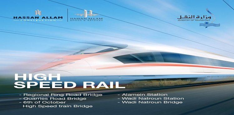 «حسن علام» تنفذ محطتين و4 كباري للقطار السريع
