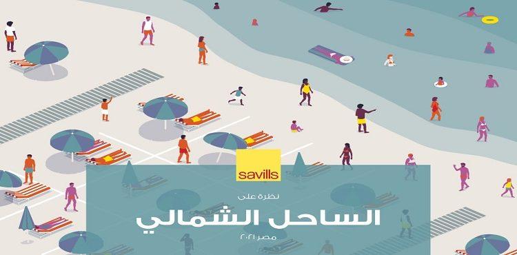 «سفلز مصر»: الساحل الشمالي يتحول من وجهة صيفية إلى مدينة متكاملة