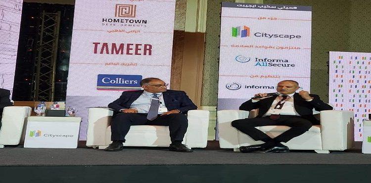«هوم تاون للتطوير» تطرح وحدات بمشروعاتها بالعاصمة الإدارية خلال مشاركتها في «سيتي سكيب مصر 2021»