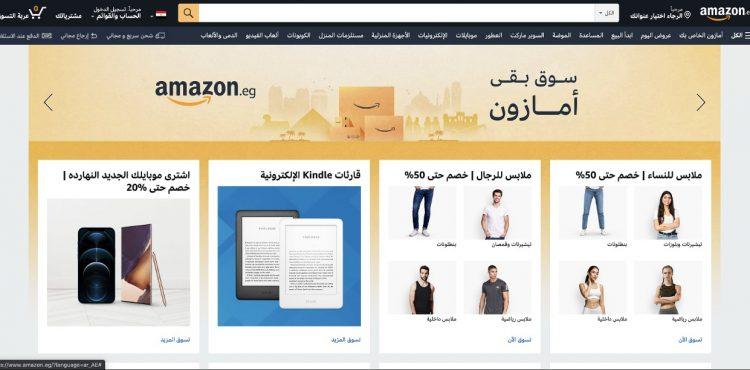 «أمازون» تفتتح مركزًا لوجستيًا وتطلق موقعًا إلكترونيًا جديدًا في مصر
