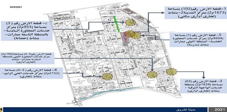 «الإسكان» تطرح 6 قطع أراضٍ استثمارية بمدينة الشروق